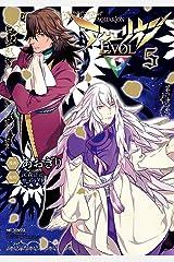 アクエリオンEVOL 5 (MFコミックス ジーンシリーズ) Kindle版