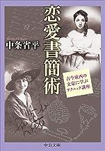 表紙: 恋愛書簡術 古今東西の文豪に学ぶテクニック講座 (中公文庫)   中条省平