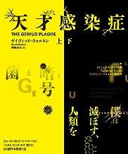 表紙: 天才感染症 【上下合本版】 (竹書房文庫)   デイヴィッド・ウォルトン
