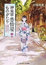 表紙: 神楽坂・悉皆屋ものがたり 着物のお直し、引き受けます。 (メディアワークス文庫) | 行田 尚希