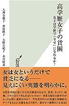 表紙: 高学歴女子の貧困~女子は学歴で「幸せ」になれるか?~ (光文社新書) | 大理 奈穂子