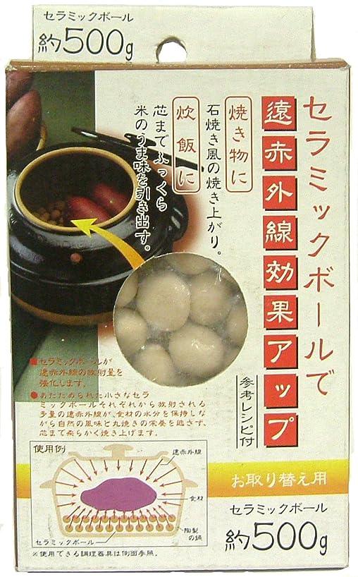 ランデブー防腐剤ヒステリックイシガキ産業 セラミックボール ブラウン 500g 遠赤外線効果 焼き物に 炊飯に