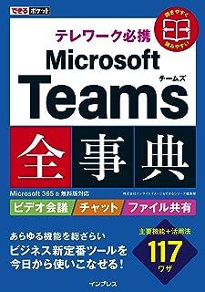 できるポケット テレワーク必携 Microsoft Teams全事典 Microsoft 365&無料版対応