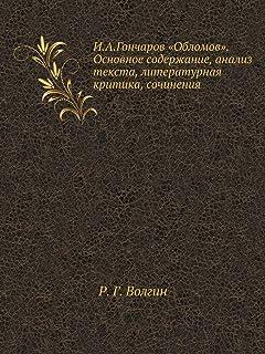 """I.A.Goncharov """"Oblomov."""" Osnovnoe Soderzhanie, Analiz Teksta, Literaturnaya Kritika, Sochineniya"""