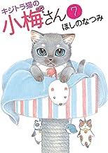 表紙: キジトラ猫の小梅さん(7) (ねこぱんちコミックス) | ほしのなつみ