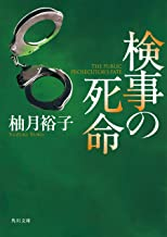 表紙: 検事の死命 「佐方貞人」シリーズ (角川文庫) | 柚月裕子