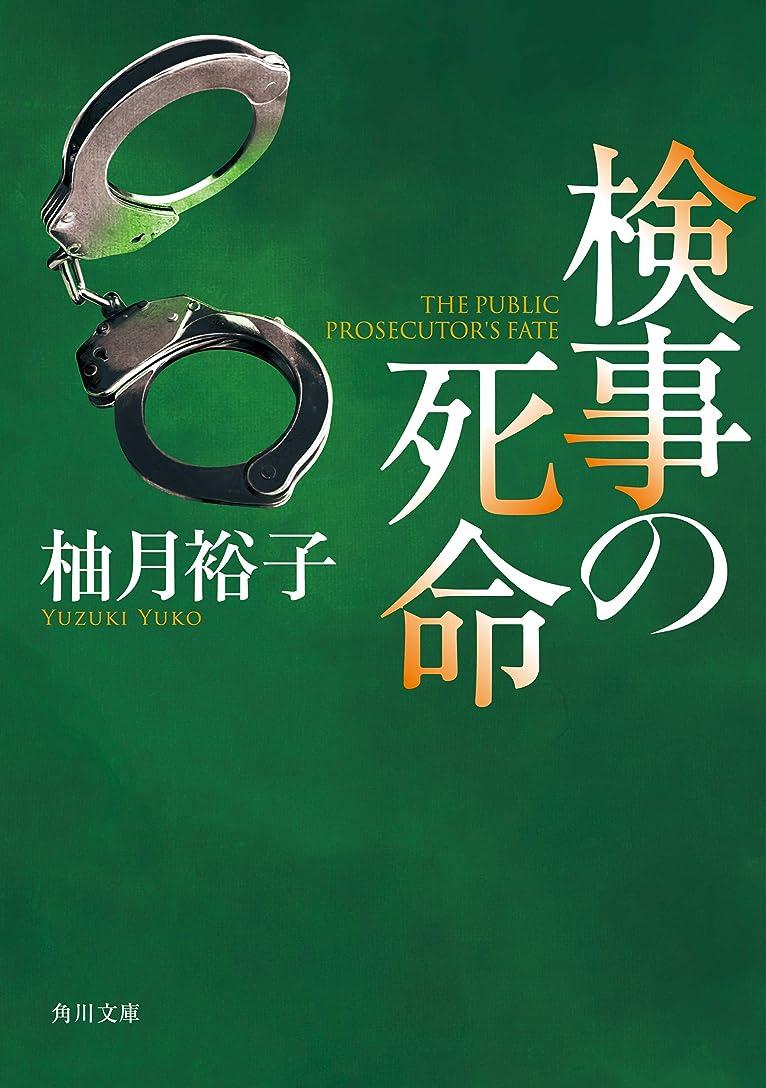 不和遺棄されたベーコン検事の死命 「佐方貞人」シリーズ (角川文庫)