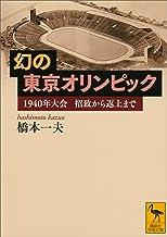 表紙: 幻の東京オリンピック 1940年大会 招致から返上まで (講談社学術文庫) | 橋本一夫