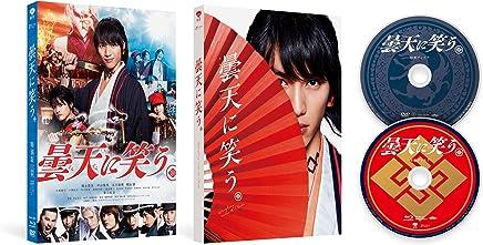 曇天に笑う 特別版 (初回限定生産) [Blu-ray]