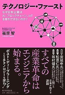 テクノロジーファースト なぜ日本企業はAI、ブロックチェーン、IoTを牽引できないのか?