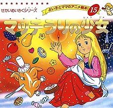 表紙: マッチうりの少女 よい子とママのアニメ絵本   平田昭吾