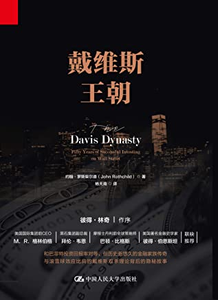 """戴维斯王朝(见证一个家族王朝的建立:打破了""""富不过三代""""魔咒的戴维斯家族,一部历史、传记、投资三者完美融合的佳作)"""