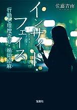 表紙: インサイド・フェイス 行動心理捜査官・楯岡絵麻 (宝島社文庫) | 佐藤青南