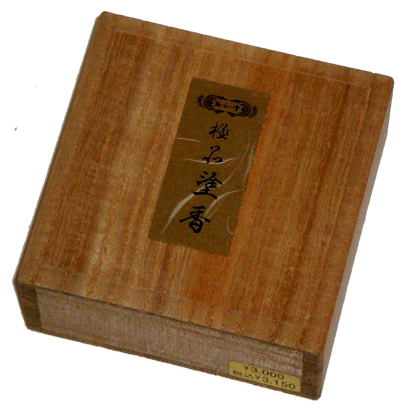 正当な止まる日帰り旅行に玉初堂のお香 極品塗香 15g 桐箱 #835