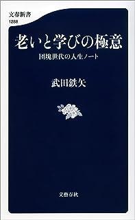 老いと学びの極意 団塊世代の人生ノート (文春新書)