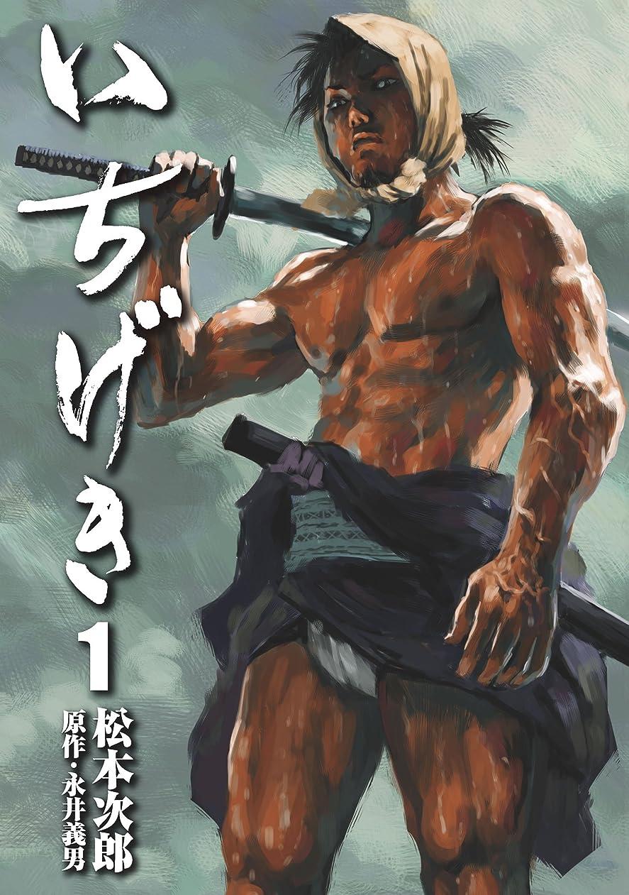 七時半入口永久にいちげき (1) (SPコミックス)