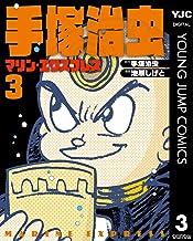 表紙: 手塚治虫 マリン・エクスプレス 3 (ヤングジャンプコミックスDIGITAL) | 池原しげと