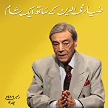 Zia Mohyeddin Kay Saath Eik Shaam Vol 12