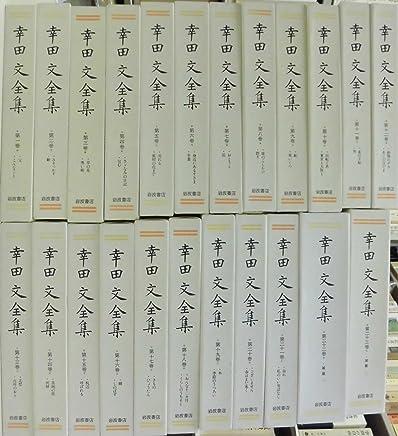 幸田文全集 全23巻セット