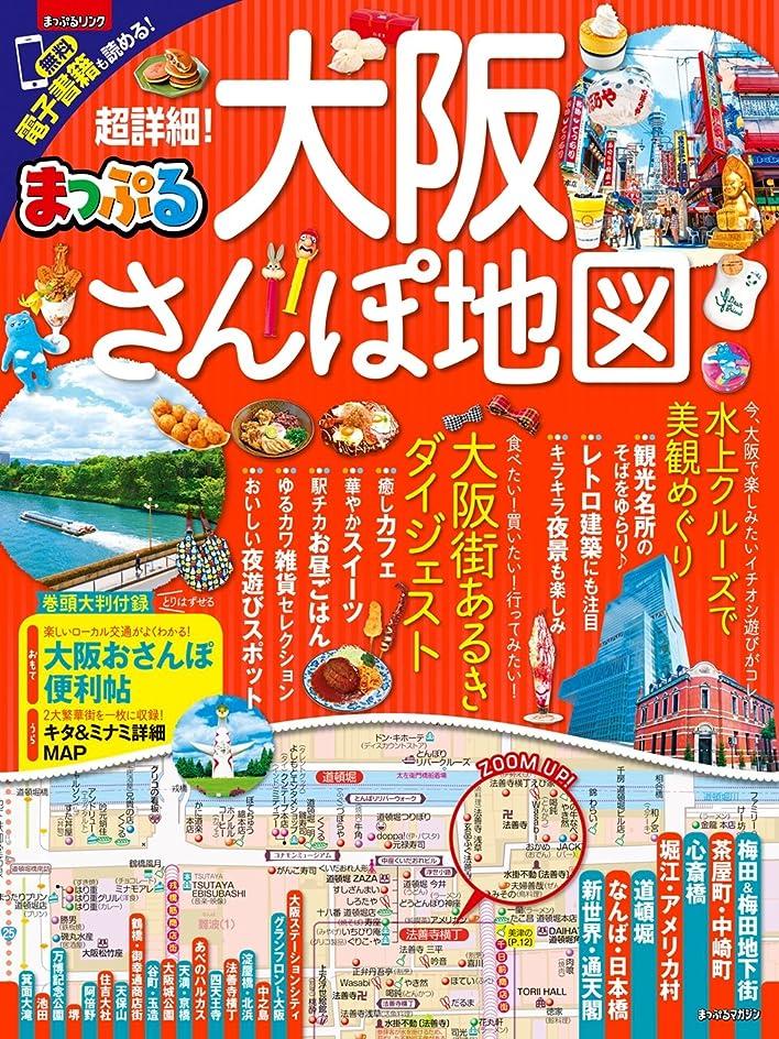 考えた少なくとも特別にまっぷる 超詳細!大阪さんぽ地図