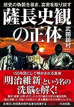表紙: 薩長史観の正体―歴史の偽装を暴き、真実を取り戻す | 武田 鏡村