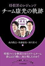 表紙: 将棋界のレジェンド チーム康光の軌跡 | 佐藤康光