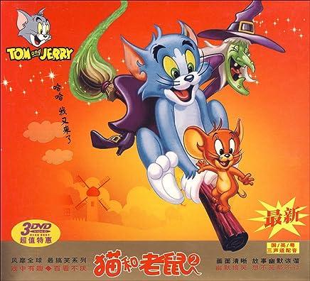 最新猫和老鼠2(3DVD)
