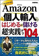表紙: Amazon個人輸入 はじめる&儲ける 超実践テク | 大竹秀明
