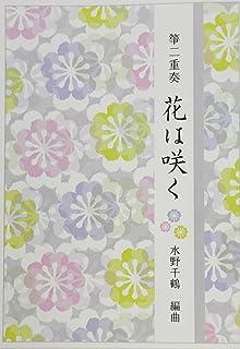 水野千鶴 編曲 箏曲 楽譜 箏二重奏 花は咲く 尺八譜付 (送料など込)