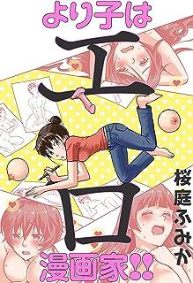 より子はエロ漫画家‼ (webアクションコミックス)