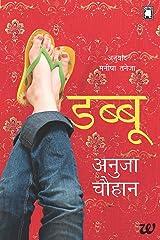 डब्बू (Hindi Edition) Kindle Edition
