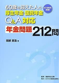 2019年6月改訂版 60歳を迎えた人の厚生年金・国民年金Q&A対応 年金問題212問