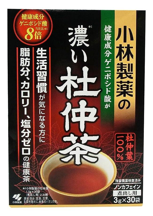 保険細断実装する小林製薬の濃い杜仲茶 (煮出し用) 3g×30袋