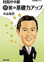 表紙: 目指せ中級 序盤の基礎力アップ NHK囲碁シリーズ | 小山 竜吾