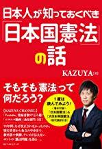 表紙: 日本人が知っておくべき「日本国憲法」の話 (ワニの本) | KAZUYA