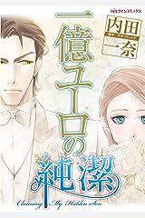 一億ユーロの純潔 (ハーレクインコミックス) Kindle版