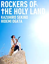 表紙: ROCKERS OF THE HOLY LAND | 関野 和寛
