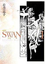 表紙: SWAN 愛蔵版 1   有吉 京子