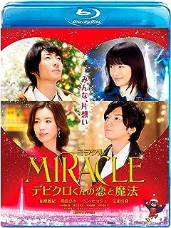 MIRACLE デビクロくんの恋と魔法 Blu-ray 通常版