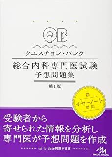 クエスチョン・バンク総合内科専門医試験 予想問題集