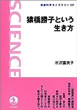 表紙: 猿橋勝子という生き方 (岩波科学ライブラリー) | 米沢 富美子