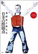 表紙: 高校生と考える日本の問題点 桐光学園大学訪問授業 | 斎藤 環
