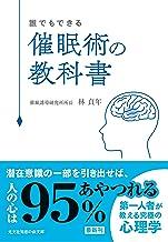 表紙: 誰でもできる 催眠術の教科書 (光文社知恵の森文庫)   林 貞年