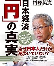 表紙: 日本経済「円」の真実 (中経出版) | 榊原 英資