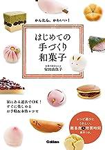 表紙: かんたん、かわいい!はじめての手づくり和菓子 家にある道具でOK! すぐに楽しめるお手軽&本格レシピ | 安田 由佳子
