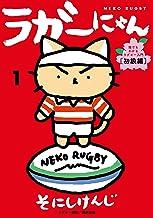 表紙: ラガーにゃん 1~猫でもわかるラグビー入門[初級編]~ | 廣瀬 俊朗