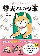 表紙: 会えてよかった 柴犬さんのツボ | 影山 直美
