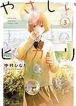 表紙: やさしいヒカリ(3) (アフタヌーンコミックス) | 中村ひなた