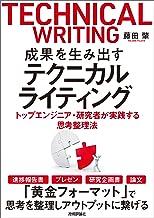 表紙: 成果を生み出すテクニカルライティング ートップエンジニア・研究者が実践する思考整理   藤田 肇