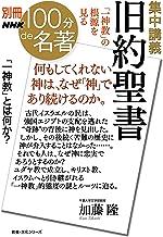 表紙: 別冊NHK100分de名著 集中講義 旧約聖書 「一神教」の根源を見る | 加藤 隆